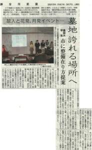 20150307神奈川新聞-s