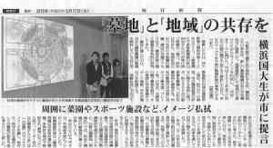 20150317毎日新聞-s